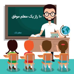 ۱۰راز یک معلم موفق