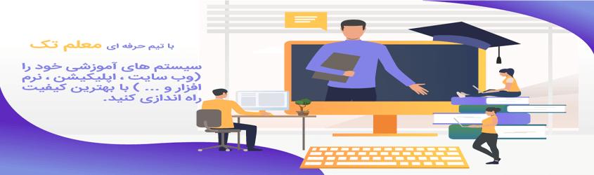 sliderطراحی وب سایت آموزشی | طراحی اپلیکیشن آموزشی | طراحی نرم افزار آموزشی۴-moallemtak