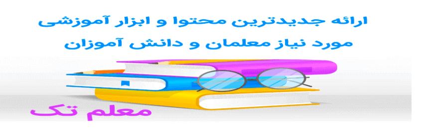 ارائه جدیدترین محتوا و ابزار آموزشی مورد نیاز معلمان و دانش آموزان