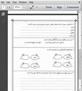 نمونه سوالات امتحانی فارسی ششم ابتدایی