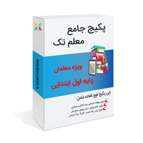 پکیج جامع و شگفت انگیز ویژه معلمان اول ابتدایی(500 فایل آموزشی)