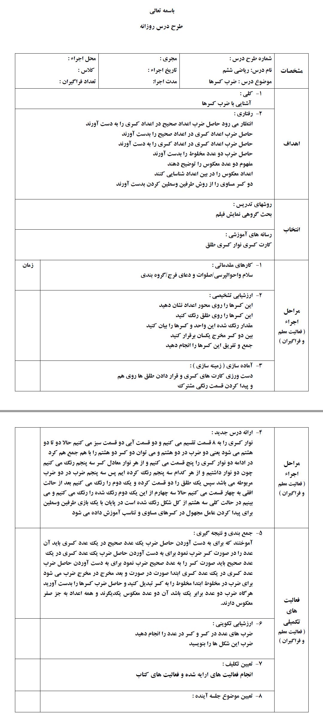 نمونه طرح درس ششم ابتدایی