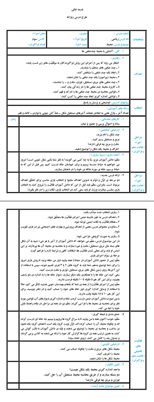 نمونه مجموعه طرح درس سوم ابتدایی