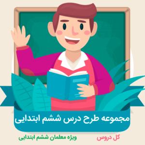 طرح درس ششم ابتدایی