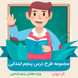 طرح درس پنجم ابتدایی